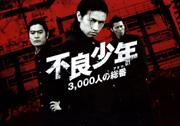 不良少年-3,000人の総番(アタマ)-