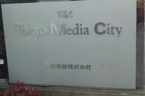 Tokyo Media City