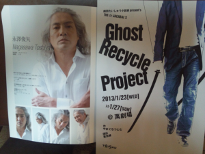 舞台「Ghost Recycle Project」パンフ