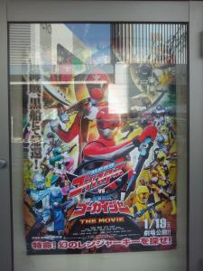 東宝にてゴーバスターズvsゴーカイジャー THE MOVIEのポスター