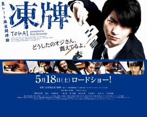 市瀬秀和が出演する映画「凍牌」公式サイト