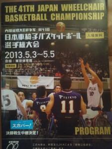 寿大君と亜佑多君と観戦しにいった車椅子バスケットボール