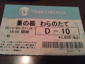 寿大君が出演している映画「藁の楯」の半券